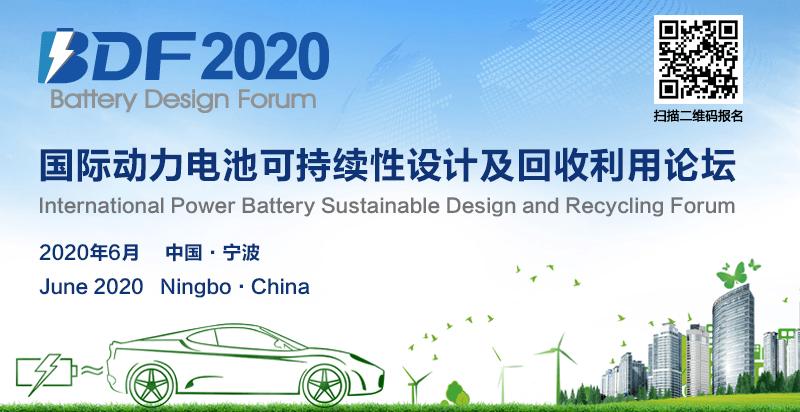 BDF 2020 國際動力電池可持續性設計及回收利用論壇(寧波)