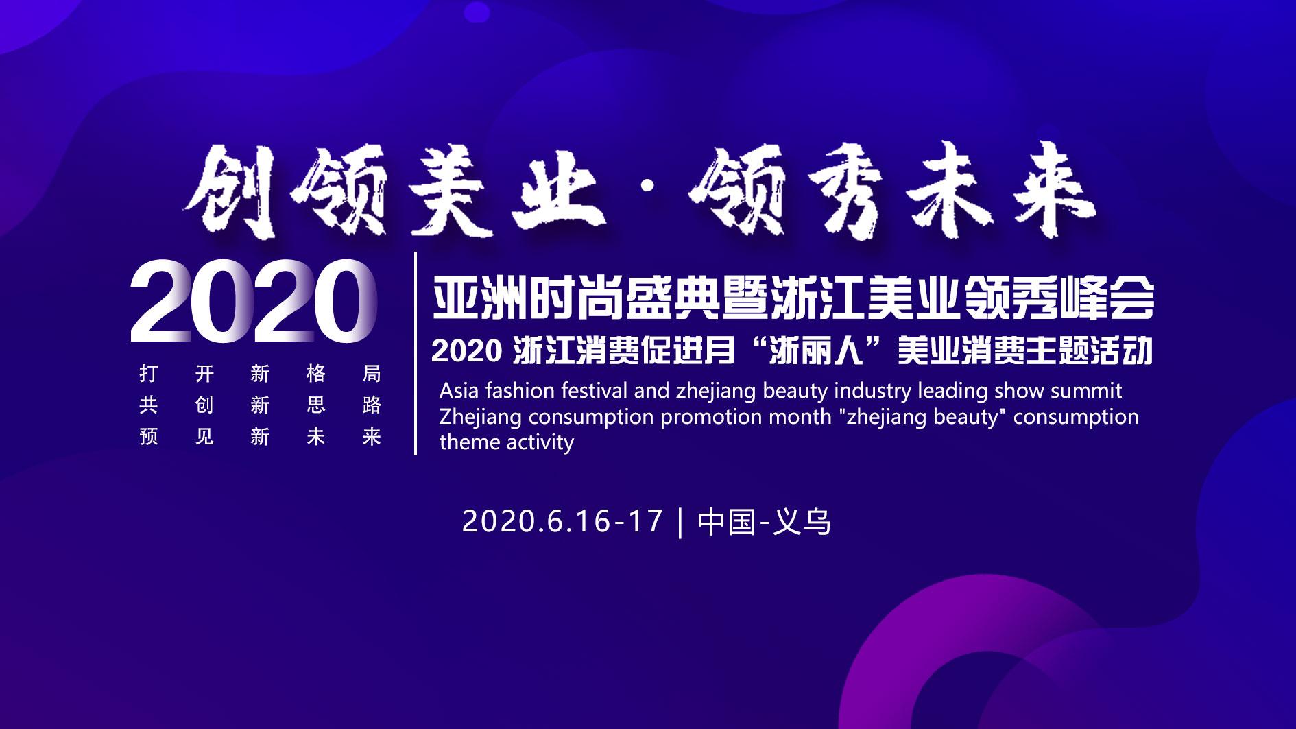 2020亚洲时尚盛典暨浙江美业领秀峰会