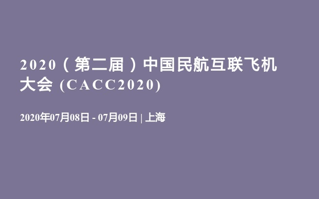 2020(第二届)中国民航互联飞机大会(CACC2020)