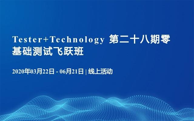 Tester+Technology 软件测试零基础测试项目飞跃班(第28期)