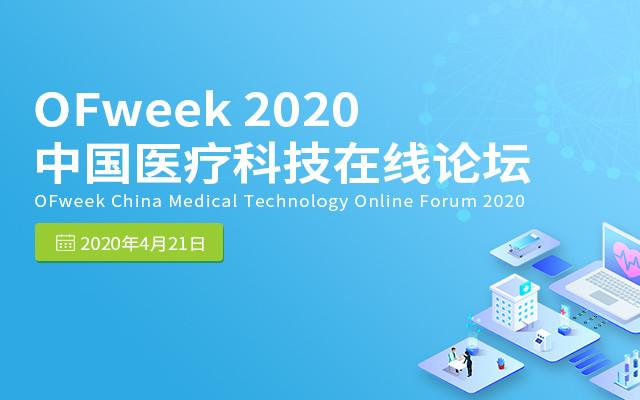 OFweek 2020中国医疗科技在线论坛
