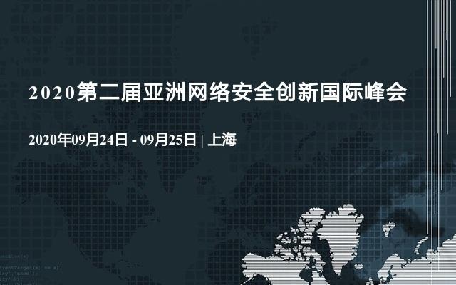 2020第二屆亞洲網絡安全創新國際峰會