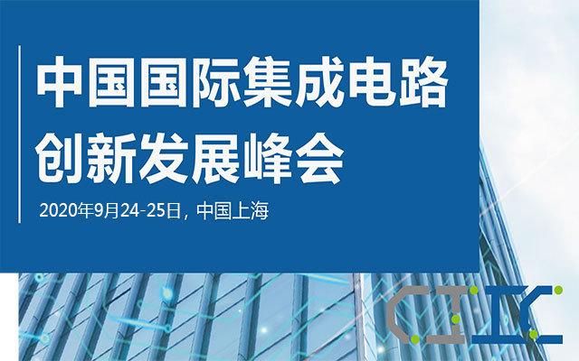 2020中国国际集成电路创新发展峰会(上海)
