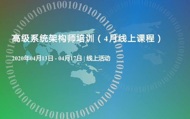 高级系统架构师培训(4月线上课程)