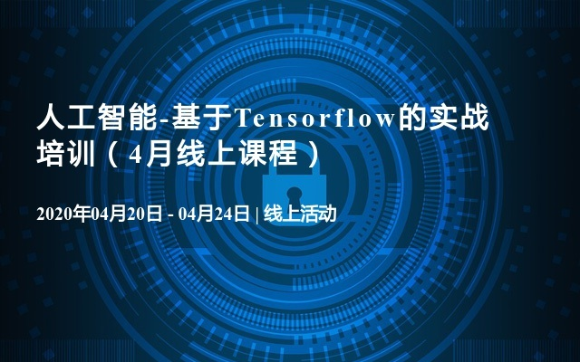 人工智能-基于Tensorflow的实战培训(4月线上课程)