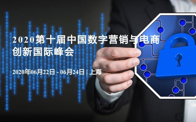 2020第十届中国数字营销与电商创新国际峰会