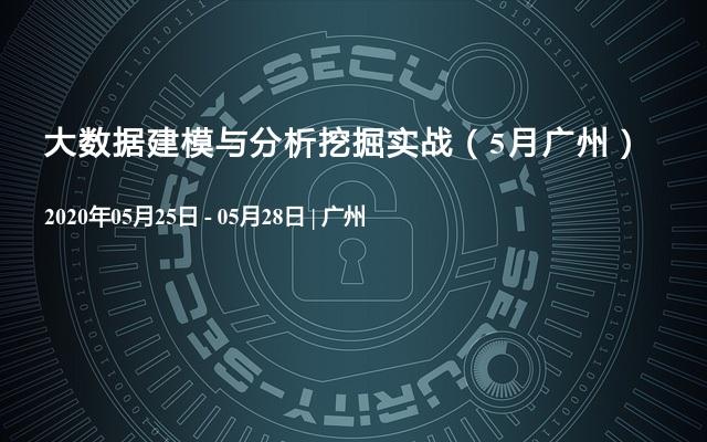 大数据建模与分析挖掘实战(5月广州)