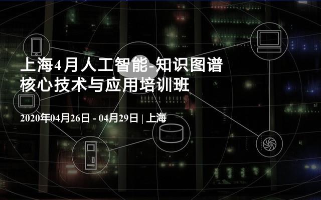上海人工智能-知识图谱核心技术与应用培训班4月课程