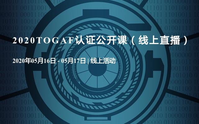 2020TOGAF认证公开课(线上直播)