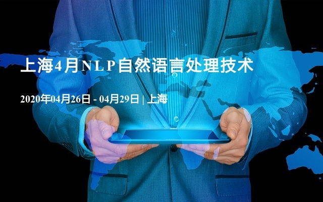 NLP自然语言处理技术课程上海4月培训班