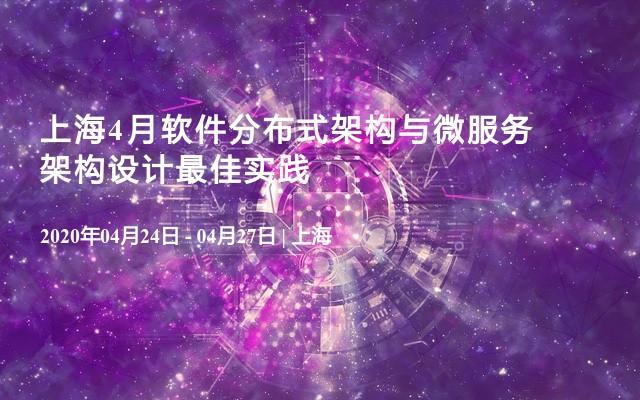 软件分布式架构与微服务架构设计最佳实践上海4月培训班