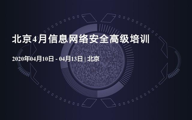 2020北京网络安全之网络安全高级工程师培训4月班
