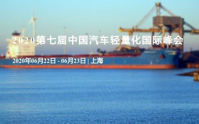 2020第七届中国汽车轻量化国际峰会