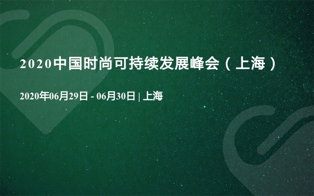 2020中国时尚可持续发展峰会(上海)