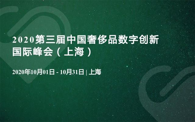 2020第三屆中國奢侈品數字創新國際峰會(上海)