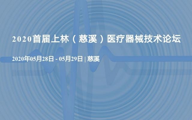 2020首届上林(慈溪)医疗器械技术论坛