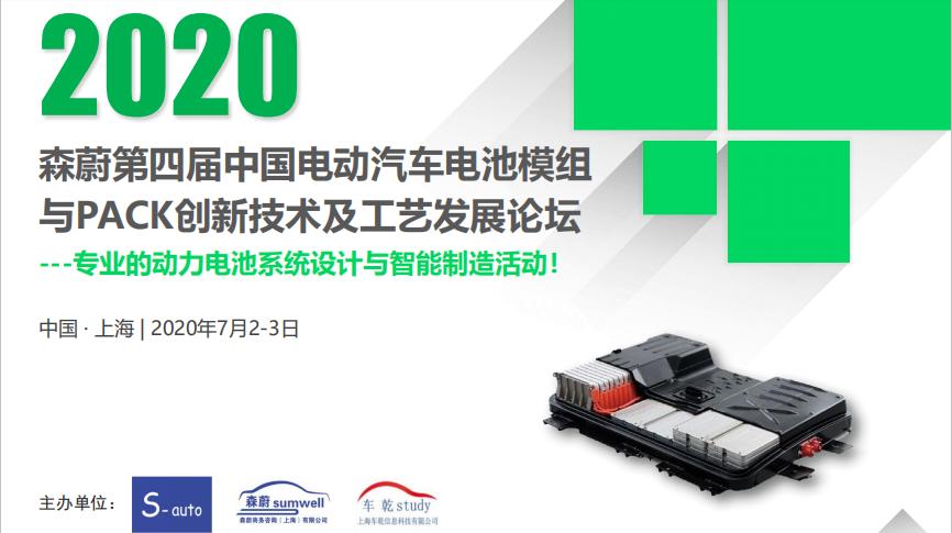 2020第四届中国电动汽车电池模组与PACK创新技术及工艺发展论坛(上海)
