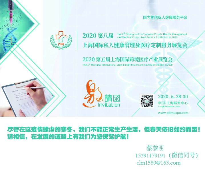 2020第八屆上海國際私人健康管理及醫療定制服務展及論壇暨/第五屆上海國際跨境醫療展及高峰論壇