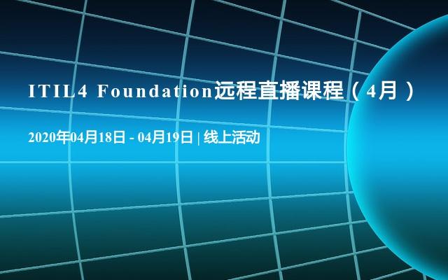 ITIL4 Foundation远程直播课程(4月)