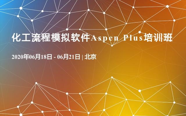 化工流程模拟软件Aspen Plus培训班
