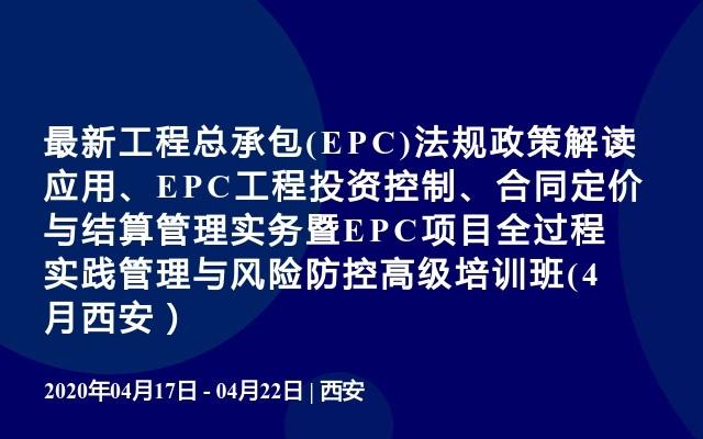 最新工程总承包(EPC)法规政策解读应用、EPC工程投资控制、合同定价与结算管理实务暨EPC项目全过程实践管理与风险防控高级培训班(4月西安)