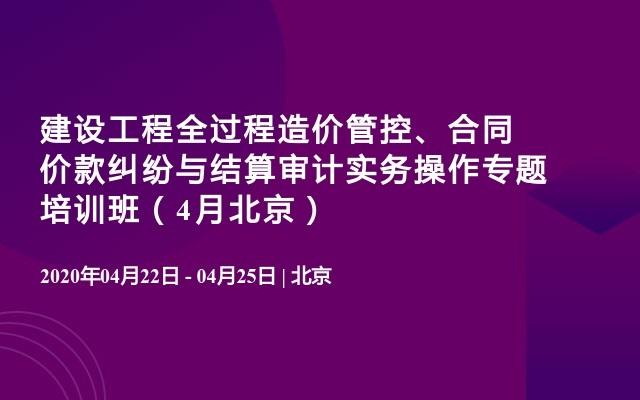建设工程全过程造价管控、合同价款纠纷与结算审计实务操作专题培训班(4月北京)
