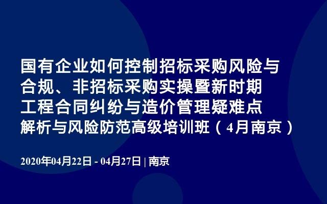 国有企业如何控制招标采购风险与合规、非招标采购实操暨新时期工程合同纠纷与造价管理疑难点解析与风险防范高级培训班(4月南京)