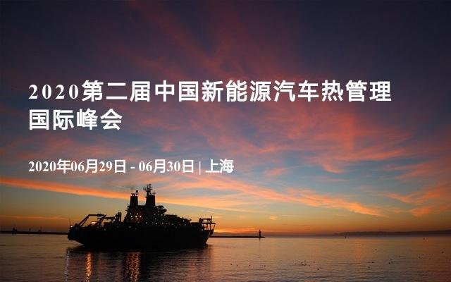 2020第二屆中國新能源汽車熱管理國際峰會