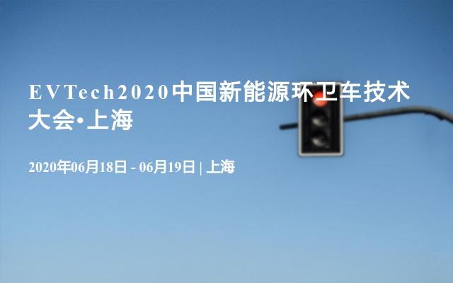 EVTech2020中国新能源环卫车技术大会?上海