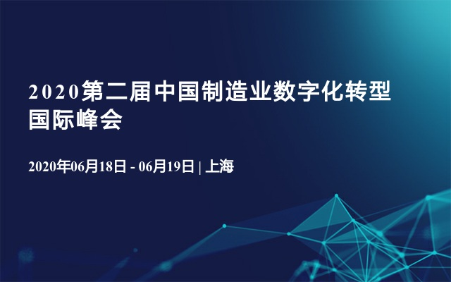 2020第二屆中國制造業數字化轉型國際峰會
