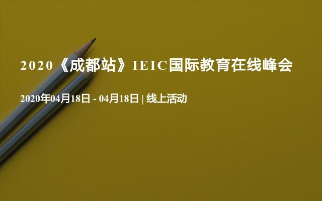 2020《成都站》IEIC国际教育在线峰会