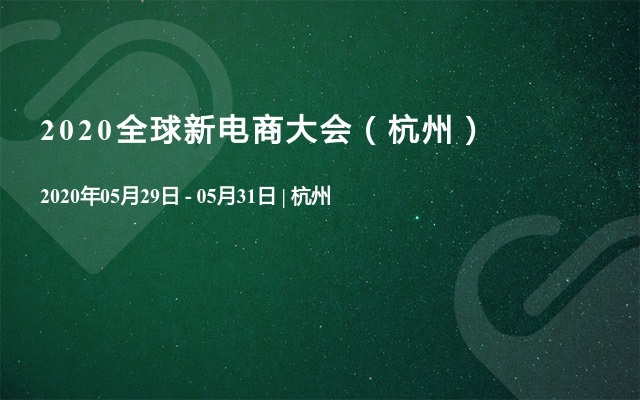 2020全球新電商大會(杭州)