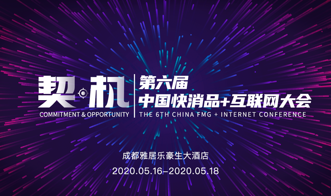 已延期-2020(第六屆)中國快消品+互聯網大會(成都)