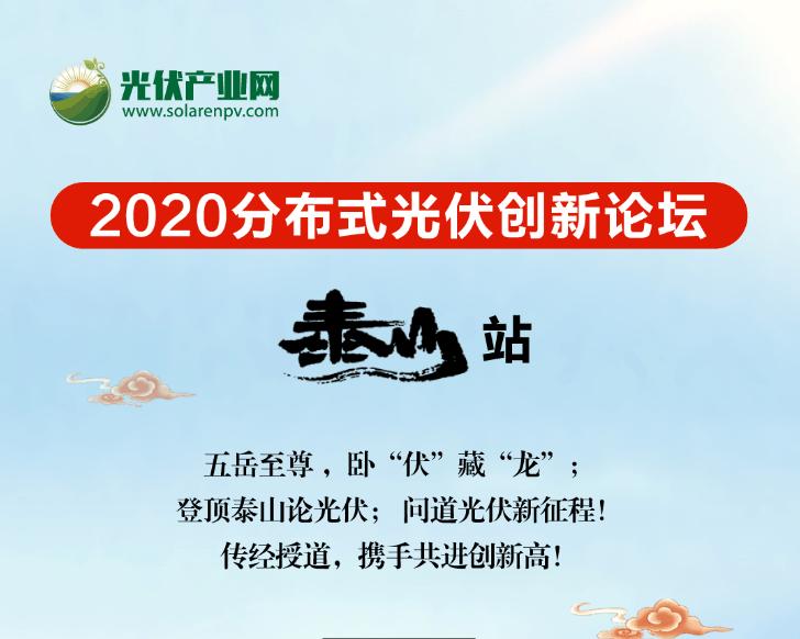 2020分布式光伏创新论坛.泰山站