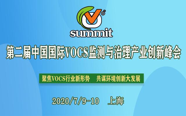 2020中国国际VOCs监测与治理产业创新峰会(上海)