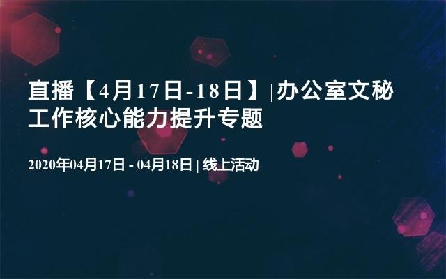 直播【4月17日-18日】 辦公室文秘工作核心能力提升專題