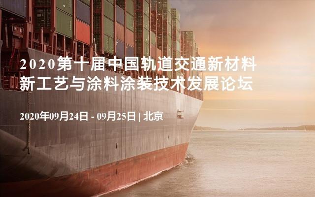 2020第十届中国轨道交通新材料新工艺与涂料涂装技术发展论坛