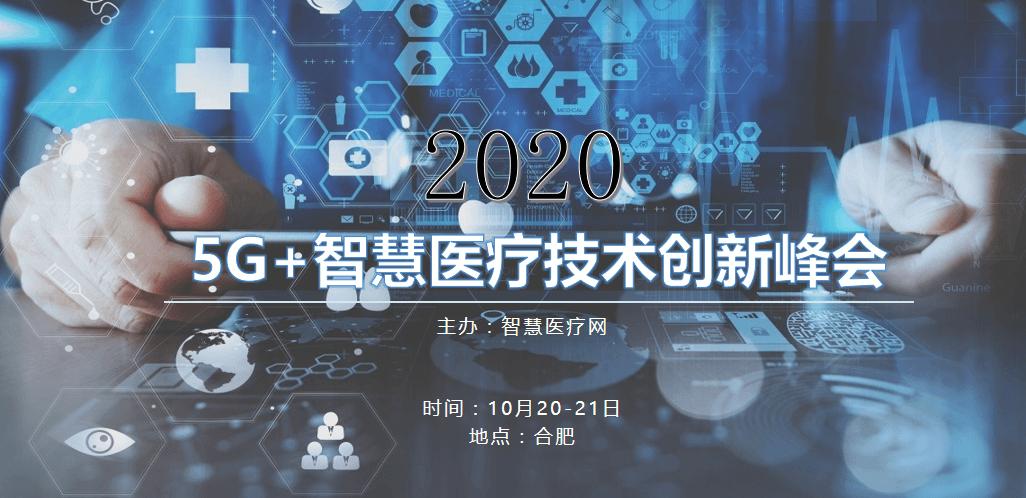 2020  5G+智慧医疗技术创新峰会(合肥)