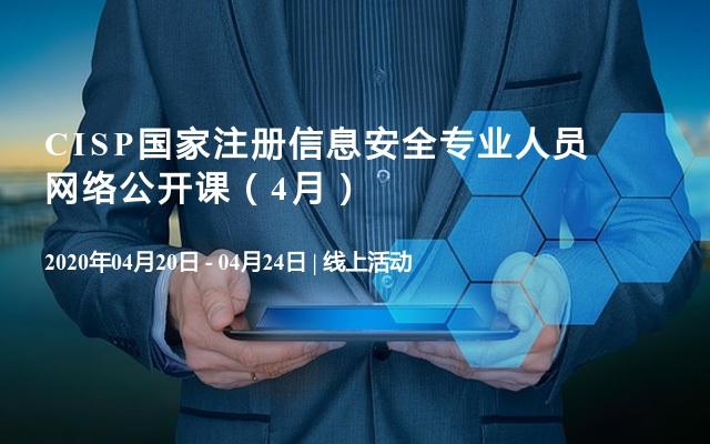 CISP国家注册信息安全专业人员网络公开课(4月)