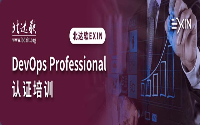 北达软EXIN DevOps Professional认证培训