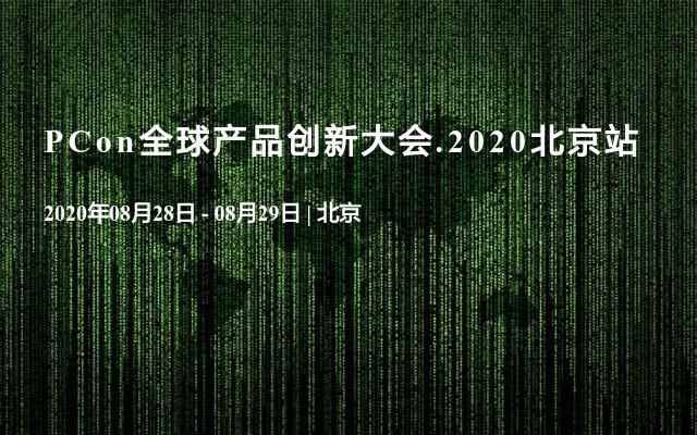 PCon全球產品創新大會.2020北京站