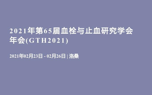 2021年第65届血栓与止血研究学会年会(GTH2021)
