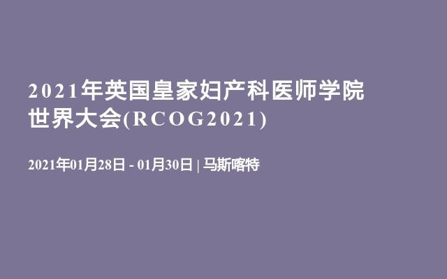 2021年英国皇家妇产科医师学院世界大会(RCOG2021)