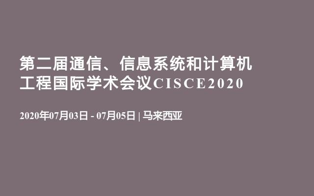 第二届通信、信息系统和计算机工程国际学术会议CISCE2020