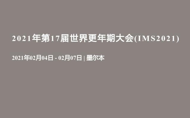 2021年第17届世界更年期大会(IMS2021)