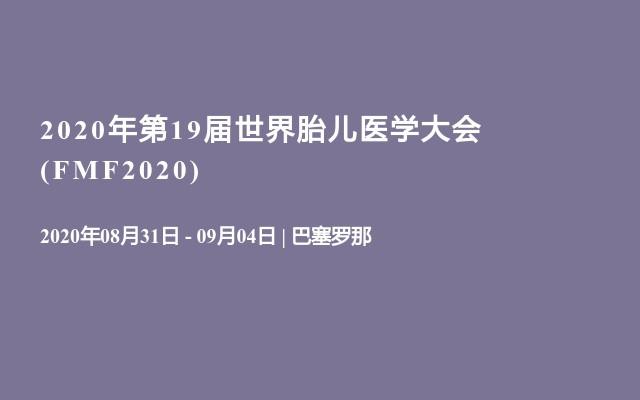 2020年第19屆世界胎兒醫學大會(FMF2020)
