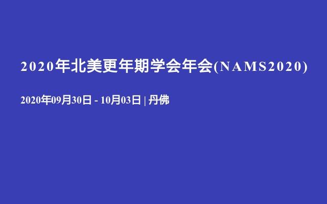 2020年北美更年期学会年会(NAMS2020)