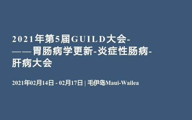 2021年第5届GUILD大会-                       ——胃肠病学更新-炎症性肠病-肝病大会