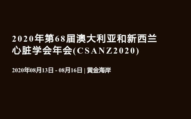 2020年第68届澳大利亚和新西兰心脏学会年会(CSANZ2020)