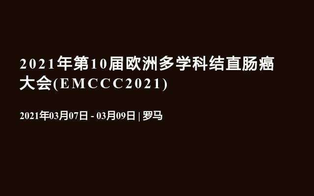 2021年第10届欧洲多学科结直肠癌大会(EMCCC2021)